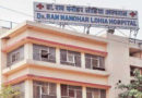 Swachhta Pakhwada Observed at Ram Manohar Lohia Hospital